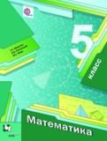 учебник по математике за 6 класс мерзляк а г полонский в б издательство аграф полонскй мерзляк