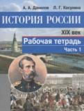 Гдз По Истории 8 Класс Автор Данилов