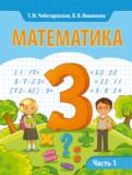 решебник по математике 3 класс 1 часть чеботаревская николаева 2013