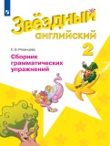 Английский язык 2 класс сборник грамматических упражнений Рязанцева (Starlight English)